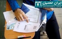 بودجه بندی سوالات آزمون نظام مهندسی 98