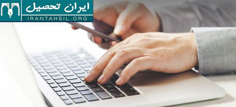 ثبت نام ترم بهمن بدون کنکور پیام نور