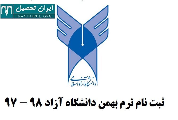 ثبت نام ترم بهمن دانشگاه آزاد 97 – 98