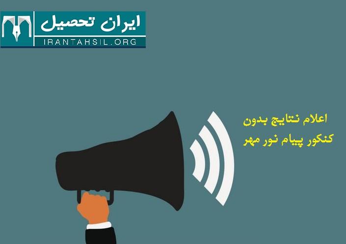 اعلام نتایج بدون کنکور پیام نور مهر 97