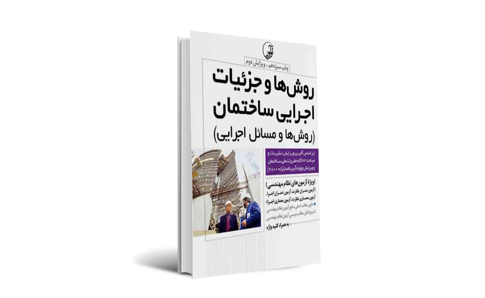 کتاب روشها و جزئیات اجرایی ساختمان