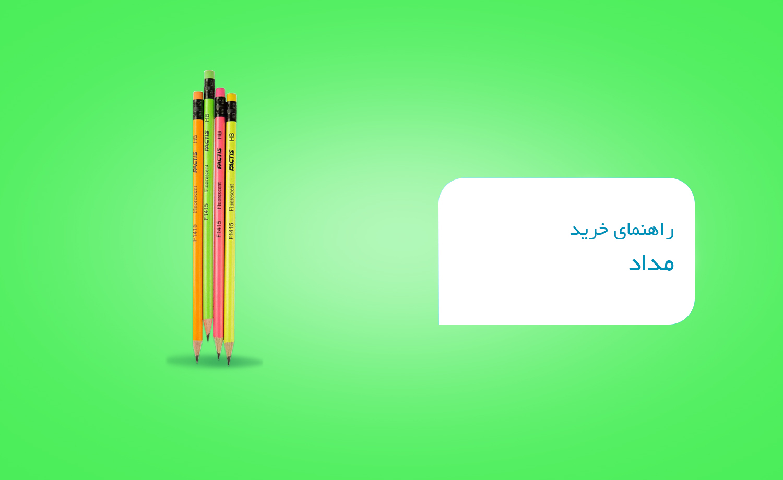 راهنمای خرید مداد