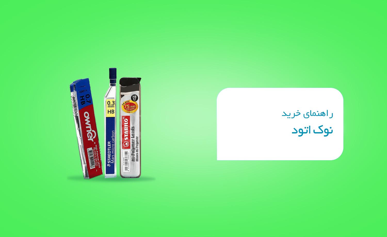 راهنمای خرید نوک مدادنوکی