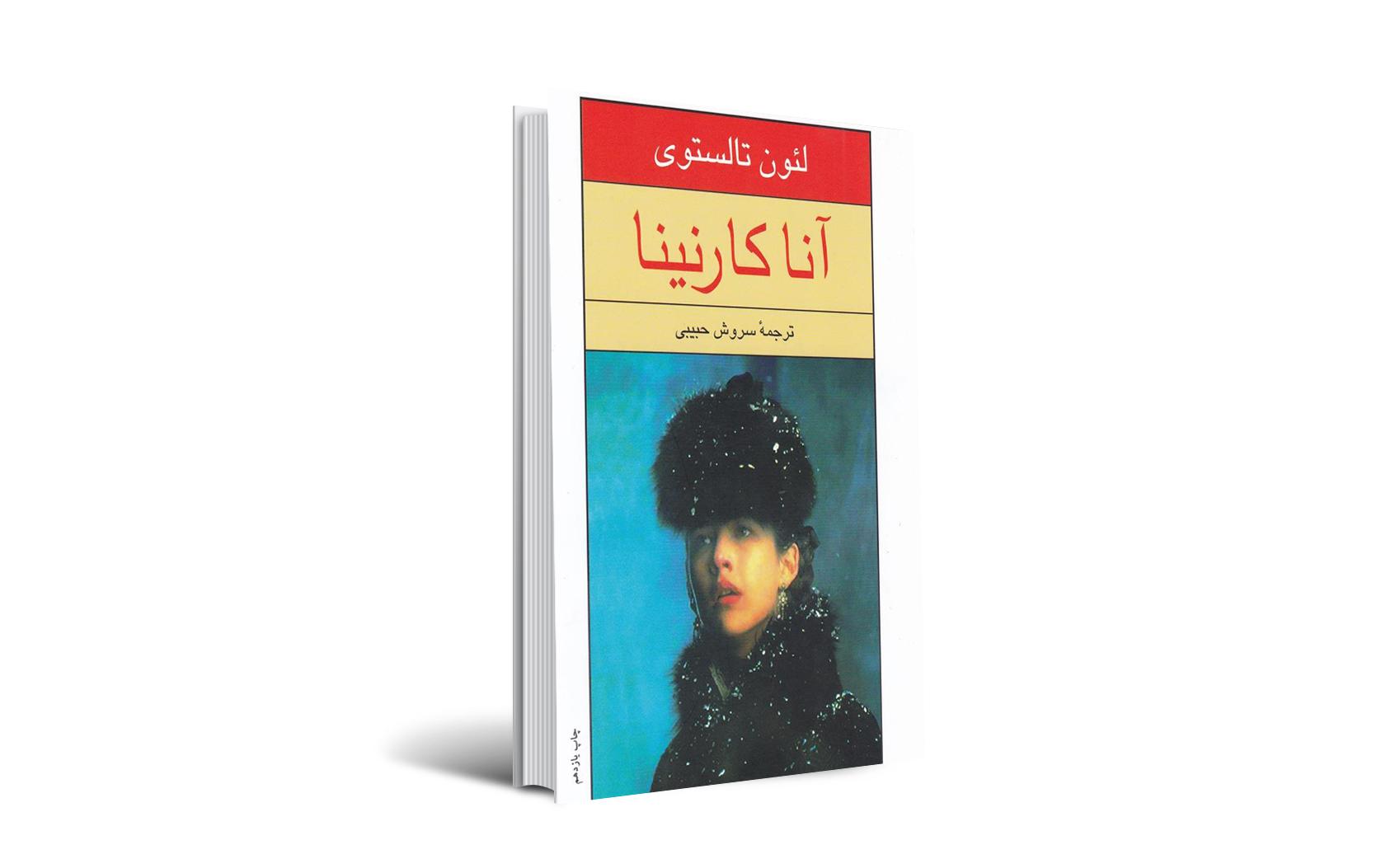 کتاب آنا کارنینا
