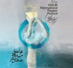 فراخوان سی و هفتمین مسابقه عکس فجر