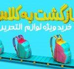 جشنواره بازگشت به کلاس گاجمارکت آغاز شد