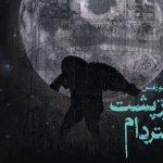 نوع جدیدی از نمایش، برای اولین بار در ایران