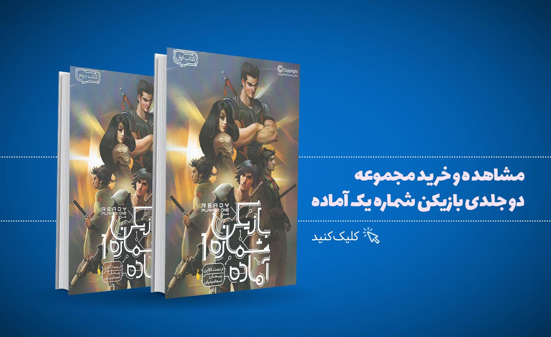خرید کتاب «بازیکن شماره یک، آماده»
