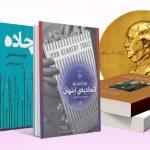 بهترین کتابهای برنده جایزه پولیتزر