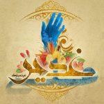 عید سعید غدیر بر عاشقان آن امام مبارک باد