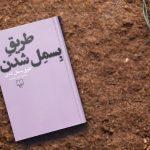 معرفی کتاب طریق بسمل شدن؛ آخرین اثر محمود دولتآبادی