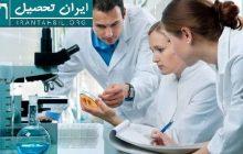 ثبت نام رشته علوم آزمایشگاهی بدون کنکور 97-98