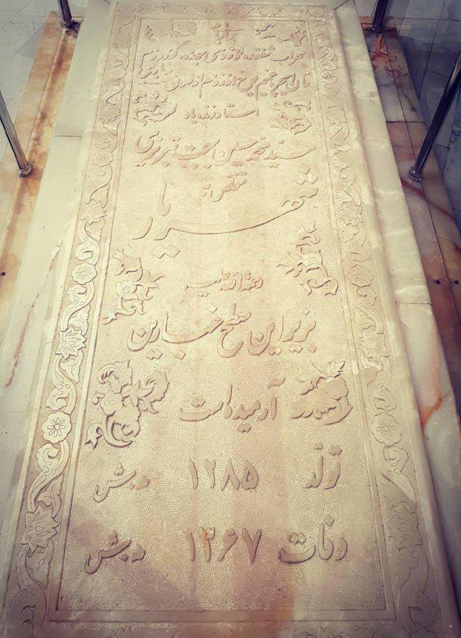 سالگرد درگذشت شهریار