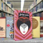 پرفروش ترین ادبیات ترجمه تابستان ۹۷