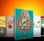 ۵ کتابی که باید در محرم بخوانید