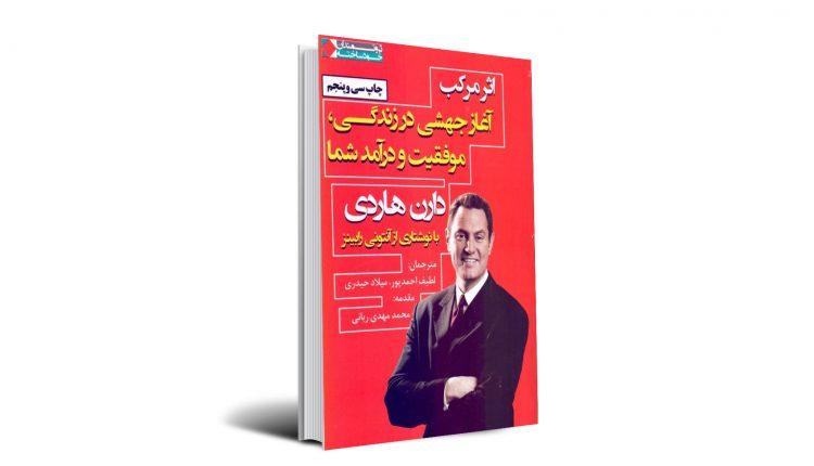 بهترین کتاب های روانشناسی مثبت
