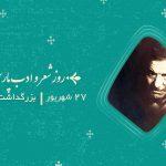 ۲۷ شهریور؛ روز بزرگداشت شعر و ادب پارسی