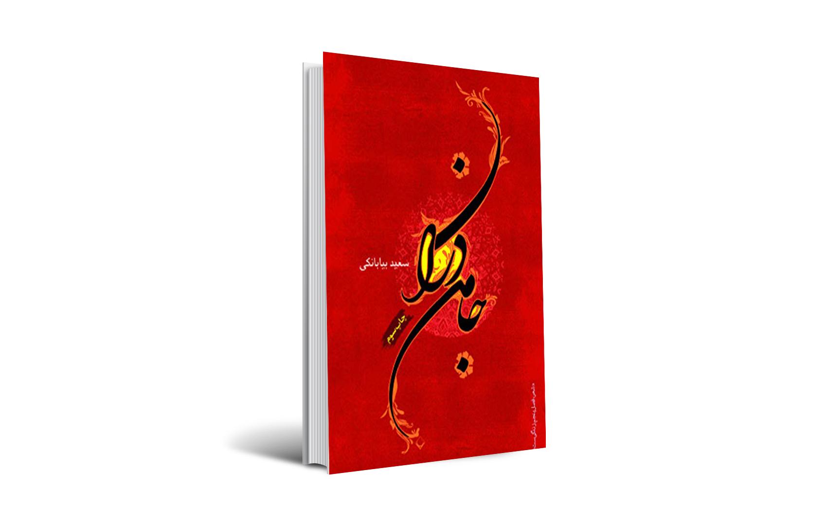 کتاب جامه دران
