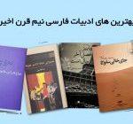 بهترین کتابهای ادبیات فارسی نیمقرن اخیر