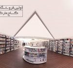 اولین فروشگاه فیزیکی گاج مارکت افتتاح شد