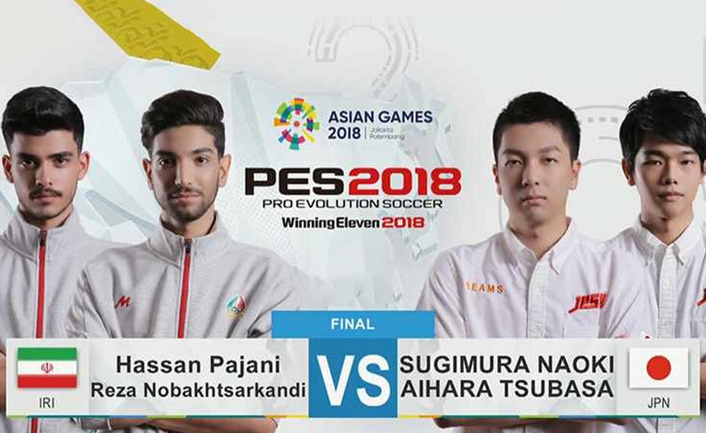 مدال نقره ایران در مسابقات آسیایی PES 2018