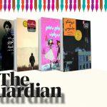 جایزه ادبی گاردین و کتاب های برگزیده آن