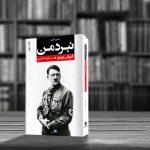 از هیتلر چه میدانید؟ کتاب دستنوشته او همه چیز را خواهد گفت