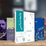 کدام کتابهای جامعهشناسی را بخوانیم؟