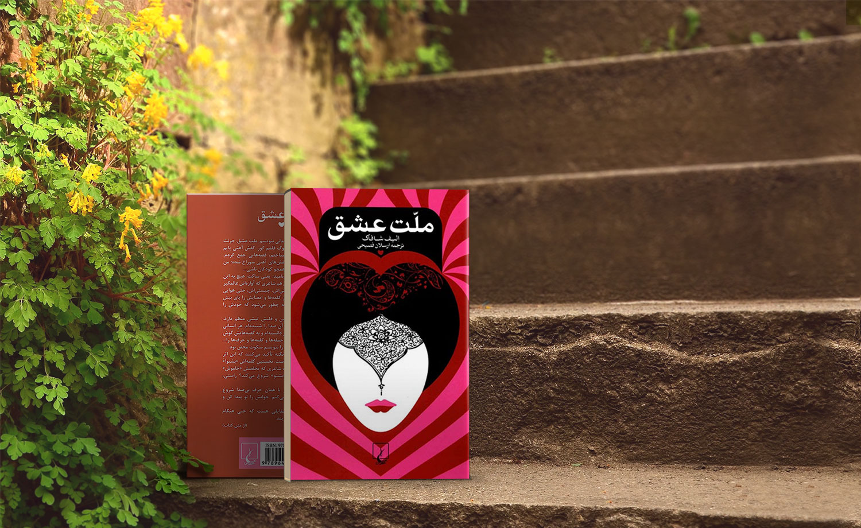 کتاب ملت عشق؛ پرفروش ترین کتاب تاریخ ترکیه