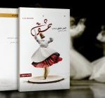 ملت عشق؛ پرفروشترین کتاب تاریخ ترکیه