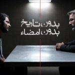 بدون تاریخ، بدون امضا به عنوان نماینده ایران در اسکار ۲۰۱۹ انتخاب شد