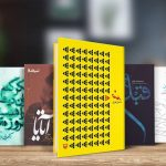 پرفروشترین های شعر ایرانی دهه ۹۰ مشخص شد