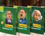 کتاب های سیر تا پیاز یک تیر با بیش از سه نشان