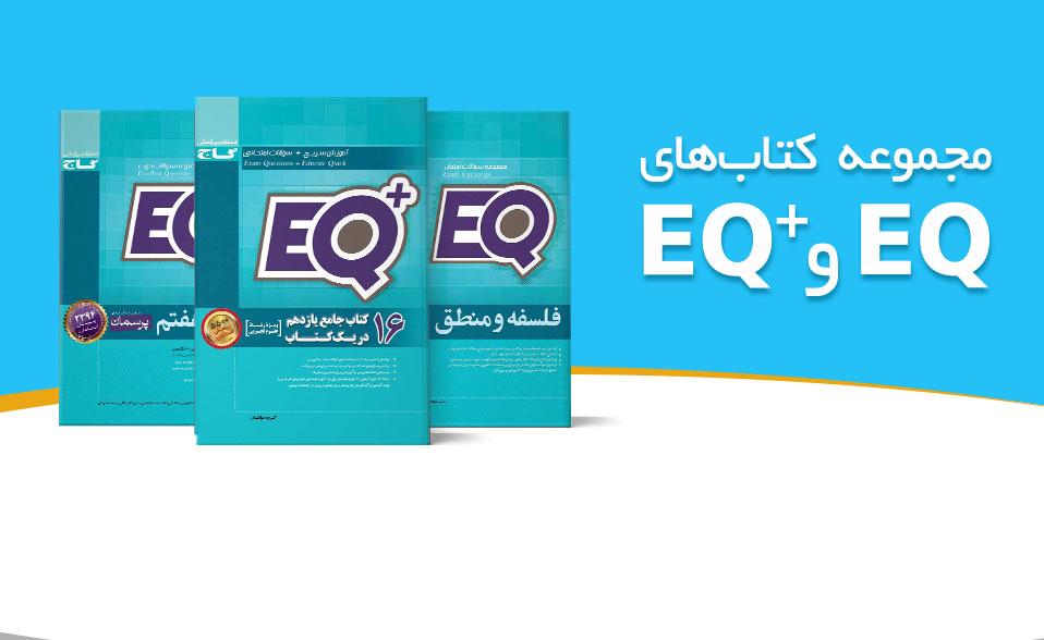 معرفی سری کتاب های EQ و +EQ