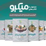 معرفی مجموعه کتاب های میکرو طبقه بندی