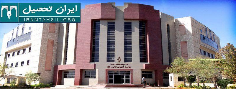 ثبت نام دانشگاه غیر انتفاعی ترم بهمن