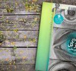 «جزء از کل»؛ کتابی که از تکتک کلماتش لذت خواهید برد