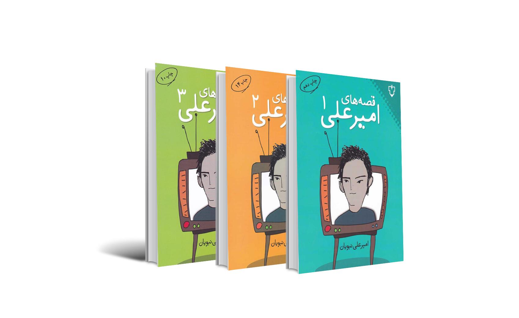مجموعه کتابهای قصههای امیرعلی