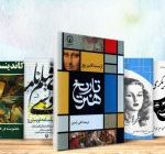 پرفروش ترین کتاب های هنری