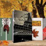 ۴ کتاب ویژه برای شروع یک پائیز طلایی
