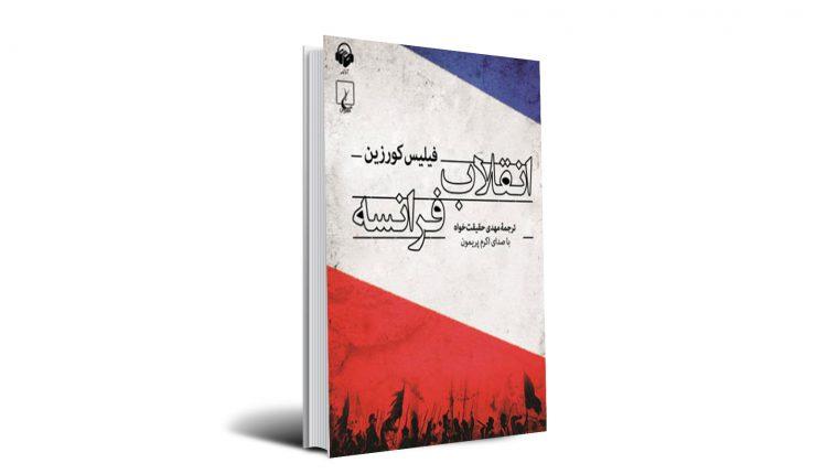 بهترین کتاب های تاریخ جهان