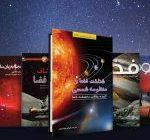 بهترین کتاب های نجوم