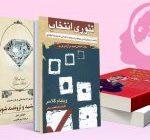 بهترین کتابهای روانشناسی مثبت