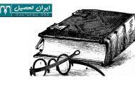 چگونه معافیت تحصیلی بگیریم ؟ – راهنمای اخذ معافیت تحصیلی