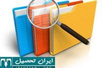 راهنمای دریافت کد سوابق تحصیلی کنکور