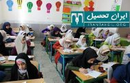مدارس نمونه دولتی چه مدارسی هستند؟ مزایا و معایب مدارس نمونه دولتی