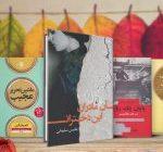 خرید پرفروش ترین کتاب های شهریور ۹۷